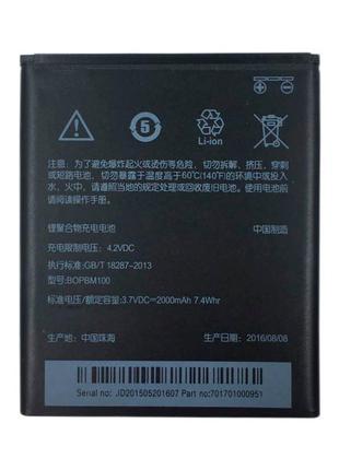 Аккумуляторная батарея HTC Desire 616 (BOPBM100) (70%-100%)