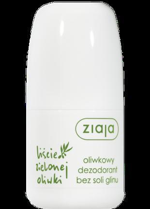 Дезодорант без соли алюминия - листья оливы 60 мл, Ziaja