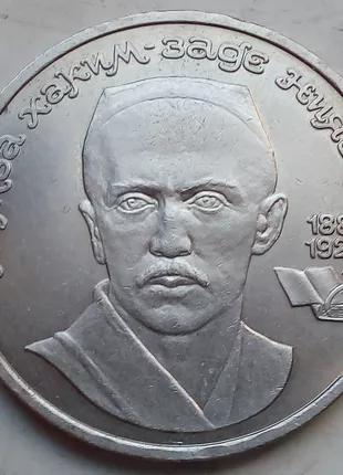 1 рубль 1989 года 100 лет со дня рождения узбекского поэта Ниязи