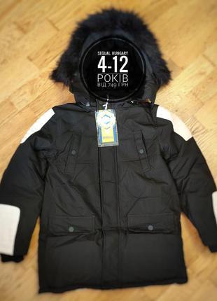 Куртка парка аляска segual венгриия 🇭🇺❄️