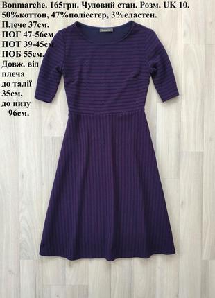Красивое платье размер 44 46 красива сукня 44 46