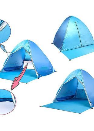 Пляжная палатка автомат двухместная