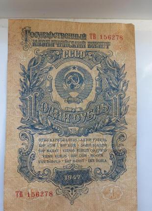 1 рубль СССР 1947 год