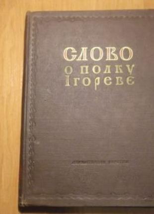 Продам книгу «Слово о полку Ігоревє», фотокопіфя видання 1800 р.