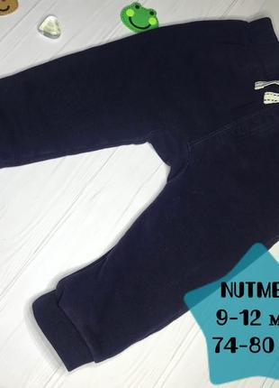 Акция!!! -10% -15% -20% штаны с начесом nutmeg
