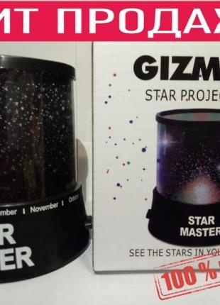 Ночник Звездное Небо Star Master (проектор звездного неба). Ор...