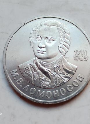 1 рубль 1986 года 275 лет со дня рождения М.В.Ломоносова