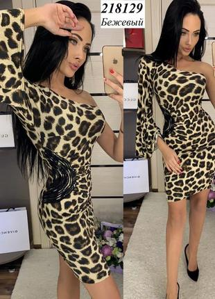 Платье бежевый леопард с пайетками