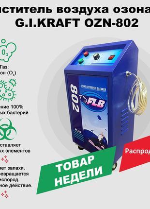 Очиститель воздуха озонатор (для салона автомобиля, микроавтоб...