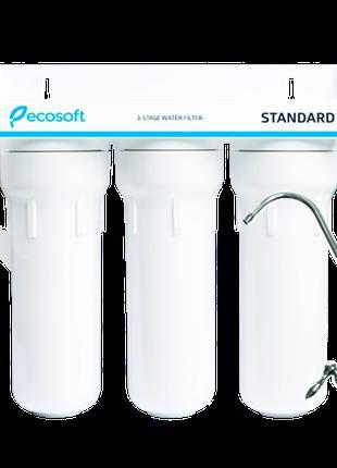 STANDART система очистки воды, 3х ступенчатая