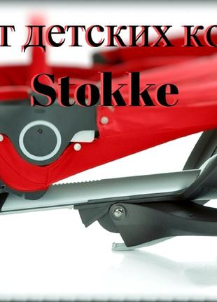 STOKKE РЕМОНТ Xplory V-1,2,3,4,5,6,Crusi,Trailz,Scoot,Запчасти