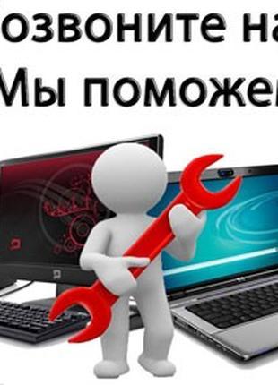 Компьютерный мастер Компьютерная помощь выезд на дом!