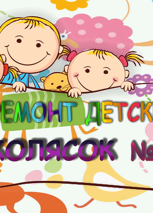 Ремонт детских колясок Service Stokke,Chicco,Yoya,Yoyo,Aulon