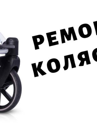 Ремонт колясок Chicco/Stokke/Yoya/Max of Aulon/запчасти/колесо