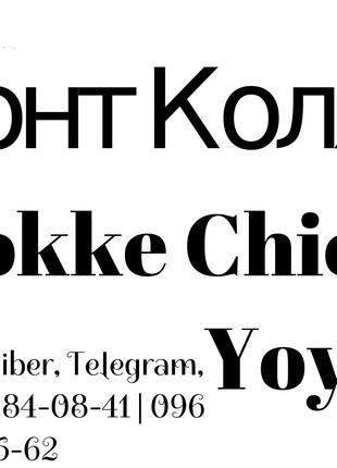 Ремонт Stokke/Chicco/Yoya/детских колясок/колеса/коляска/Xplory