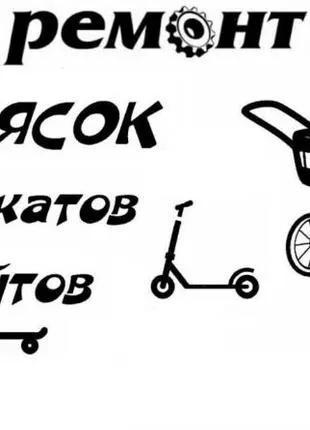 Ремонт колясок/самокатов/скейтов/колесо/скейт/stokke/chicco/yoya
