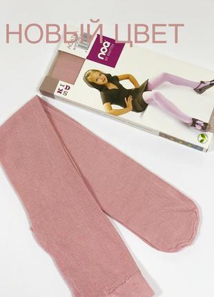 Колготки для девочки из вискозы  agatka цвет-пудрово-розовый.