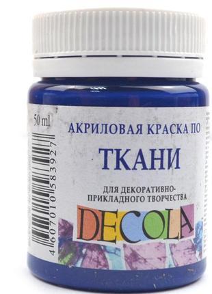 Краска акриловая по ткани, Decola поштучно 50 мл темно-синяя