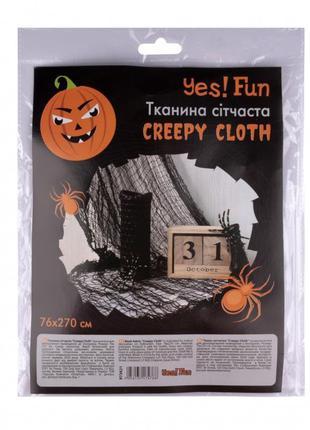 Ткань сетчатая Creepy cloth, полиэстер, 76х270 см, черная, для...