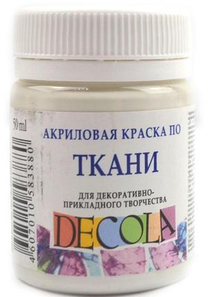 Краска акриловая по ткани, Decola поштучно 50 мл белая