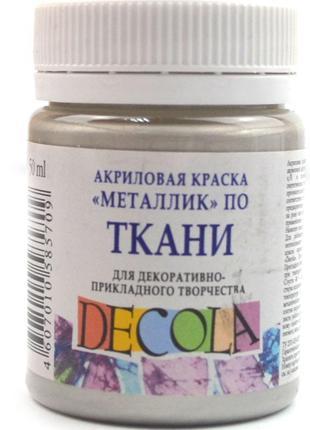 Краска акриловая по ткани, Decola поштучно 50 мл серебряная