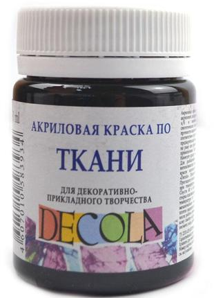 Краска акриловая по ткани, Decola поштучно 50 мл черная