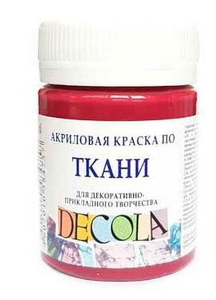 Краска акриловая по ткани, Decola поштучно 50 мл красная