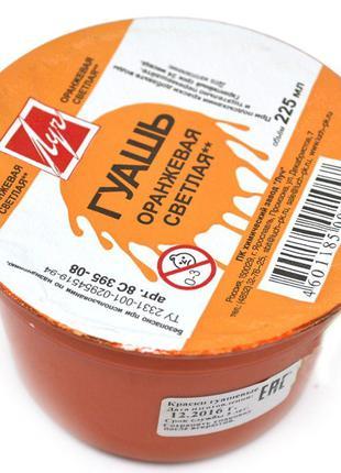 Гуашь Луч поштучно 225 мл оранжевая светлая в банке