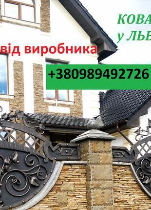 Огорожа Львів, забор Львівська область