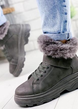 ❤ женские серые зимние ботинки сапоги ботильоны на меху ❤