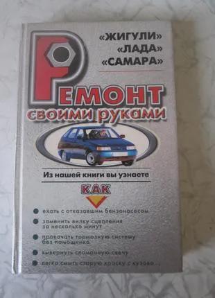 Продам книгу Ремонт своими руками для автомобилей