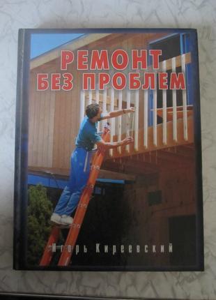 Продам книгу Ремонт без проблем