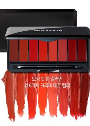Палетка для макияжа губ g9skin first lip palette