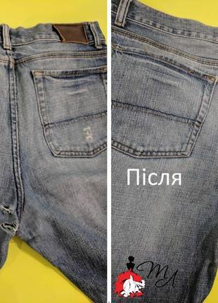 Ремонт джинс будьякої складності