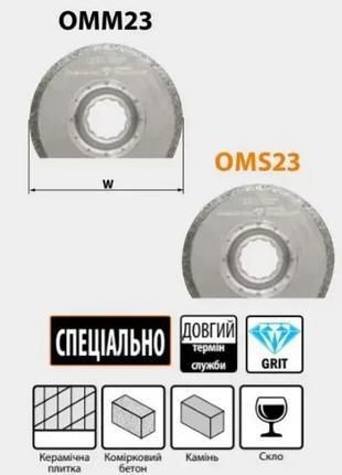 87x1,6 Полотно сегментное пильное с алмазным напылением СМТ 1 шт.