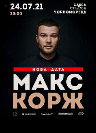 Продам билеты на концерт Макс Корж, Одесса, 24.07.21