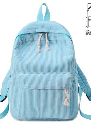Женский вельветовый рюкзак (голубой цвет)