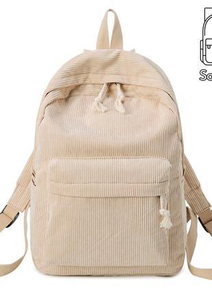 Женский вельветовый рюкзак (бежевый цвет)
