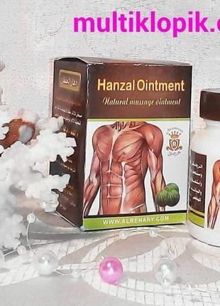 Массажная мазь колоквинта из натуральных трав Hanzal Alrihany