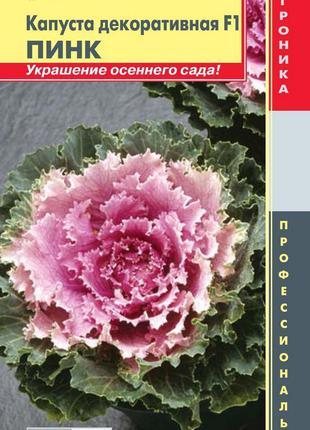 Капуста декоративная F1 Пинк 5 шт (Плазменные семена)