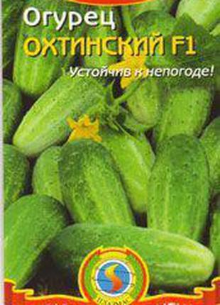 Огурец Охтинский F1 8 шт (Плазменные семена)