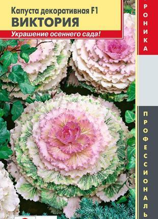 Капуста декоративная F1 Виктория 5 шт (Плазменные семена)