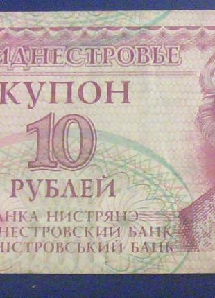 Купон Приднестровья 10 рублей,  АА 4151049, 1994