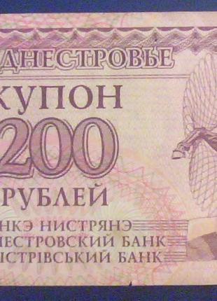 Купон Приднестровья, АВ 0298380, 1993