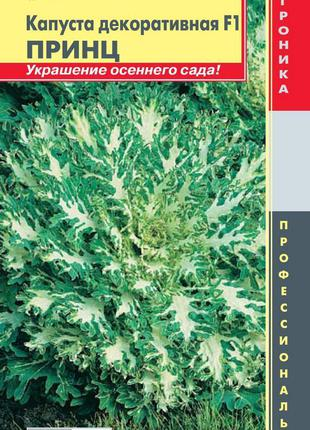 Капуста декоративная F1 Принц 5 шт (Плазменные семена)
