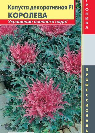 Капуста декоративная F1 Королева 5 шт (Плазменные семена)