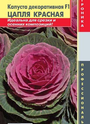 Капуста декоративная F1 Цапля Красная 5 шт (Плазменные семена)