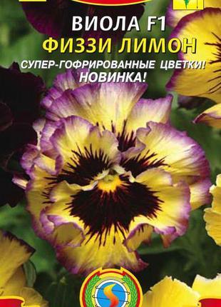 Виола Физзи F1 Лимон 5 шт (Плазменные семена)