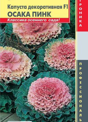 Капуста декоративная F1 Осака Пинк 7 шт (Плазменные семена)