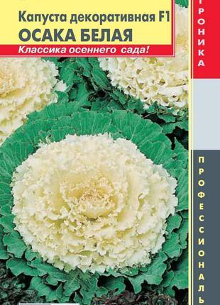 Капуста декоративная F1 Осака Белая 7 шт (Плазменные семена)